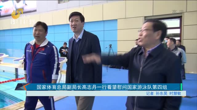 国家体育总局副局长高志丹一行看望慰问国家游泳队第四组