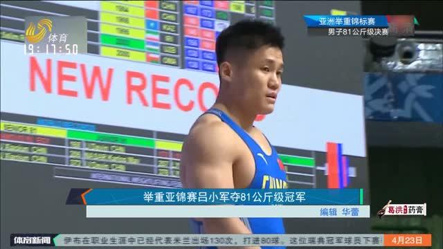 举重亚锦赛吕小军夺81公斤级冠军