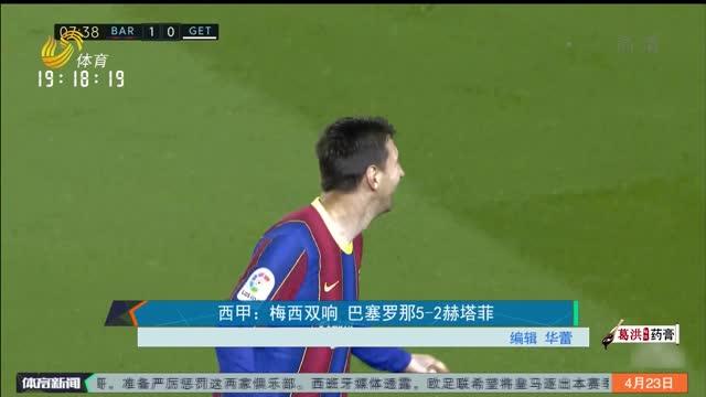 西甲:梅西双响 巴塞罗那5-2赫塔菲