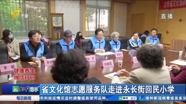 省文化馆志愿服务队走进永长街回民小学