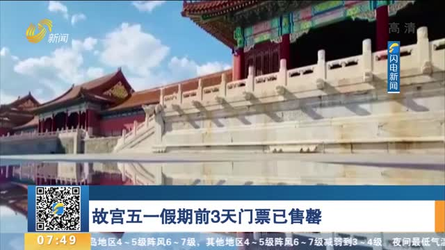 故宫五一假期前3天门票已售罄