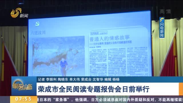 荣成市全民阅读专题报告会日前举行