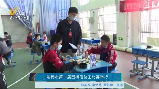 淄博市第一届围棋段位王比赛举行