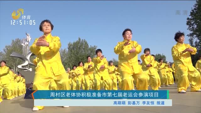 周村区老体协积极准备市第七届老运会参演项目