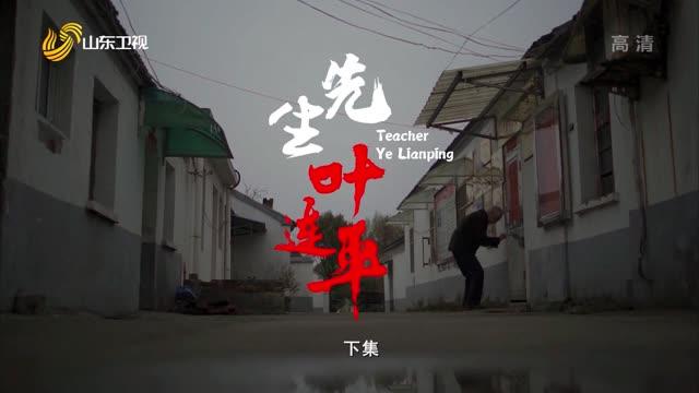 20210424完整版|先生叶连平(下)