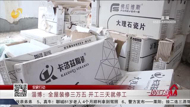 【安家行动】淄博:全屋装修三万五 开工三天就停工