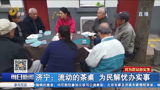 济宁:流动的茶桌 为民解忧办实事