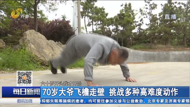 70岁大爷飞檐走壁 挑战多种高难度动作