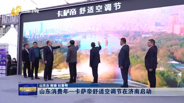 山东消费年—卡萨帝舒适空调节在济南启动