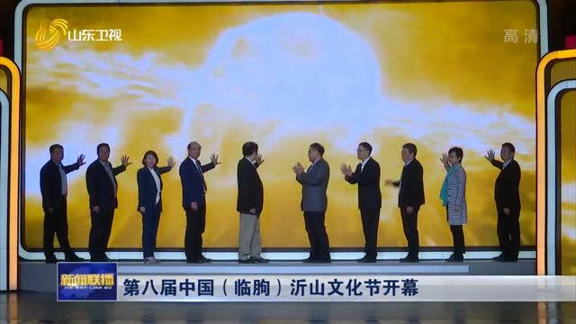 第八届中国(临朐)沂山文化节开幕