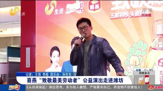 """喜燕""""致敬最美(mei)勞動者"""" 公益(yi)演出(chu)走進(jin)濰(wei)坊"""
