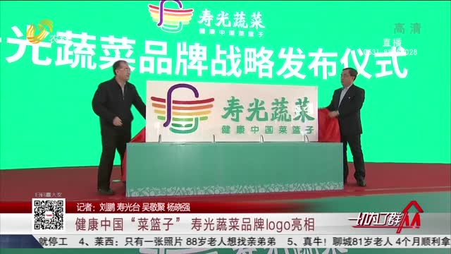 """健康中国""""菜篮子"""" 寿光蔬菜品牌logo亮相"""