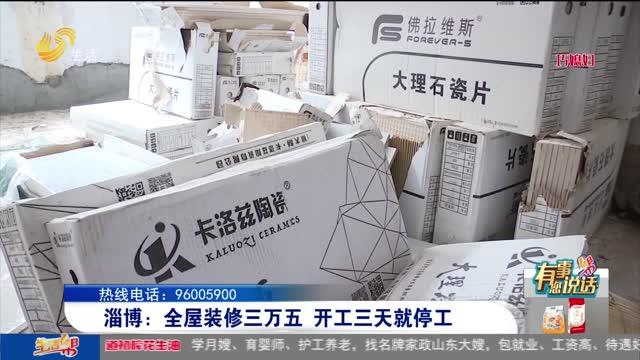【有事您说话】淄博:全屋装修三万五 开工三天就停工