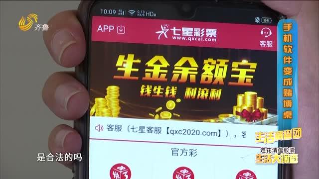 """2021年04月24日《生活大调查》:手机软件变""""赌博桌""""?"""