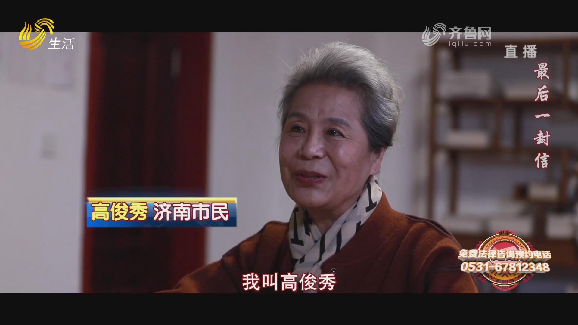 中国式养老-最后一封信