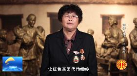 工会新时空丨于爱梅: 承继红色家风  永做沂蒙精神传承人?