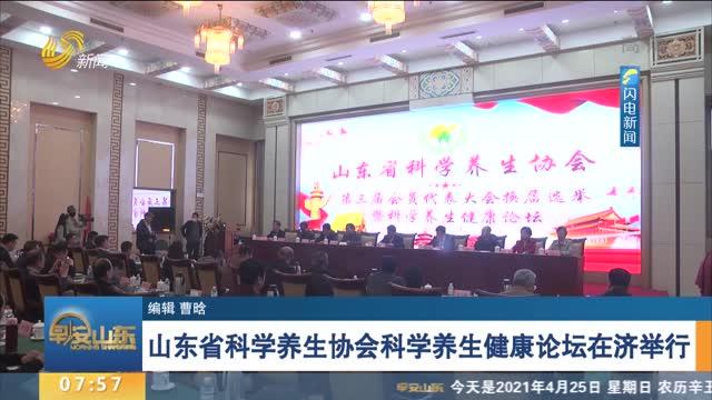 山东省科学养生协会科学养生健康论坛在济举行