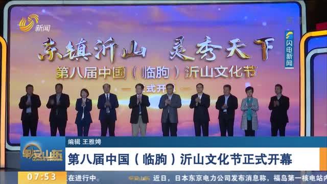 第八届中国(临朐)沂山文化节正式开幕