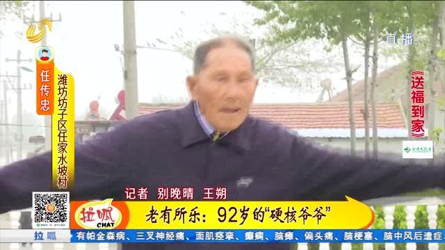 潍坊:九旬老人不服老 竟然还能踩高跷?