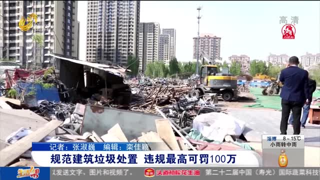 规范建筑垃圾处置 违规最高可罚100万