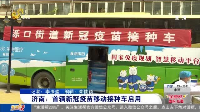 济南:首辆新冠疫苗移动接种车启用
