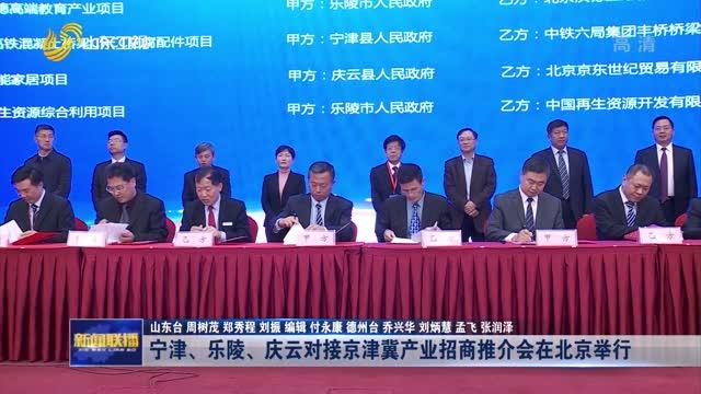 宁津、乐陵、庆云对接京津冀产业招商推介会在北京举行