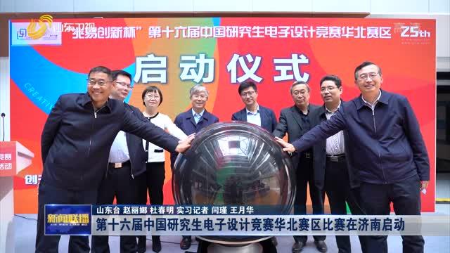 第十六届中国研究生电子设计竞赛华北赛区比赛在济南启动