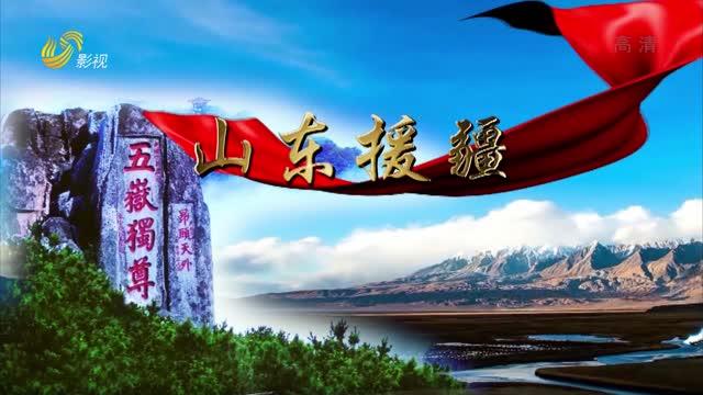 山東援疆2021年04月25日 第五十期