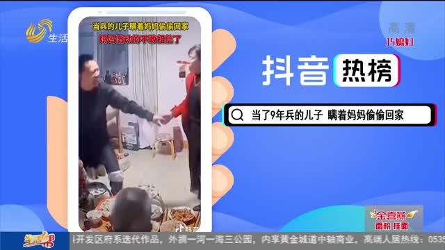 《生活帮》抖音热榜04月25日