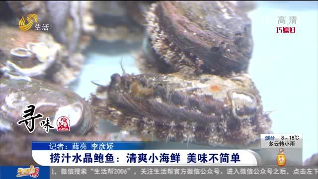 【寻味】捞汁水晶鲍鱼:清爽小海鲜 美味不简单