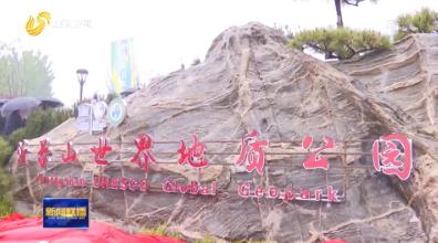 临沂沂蒙山世界地质公园揭牌
