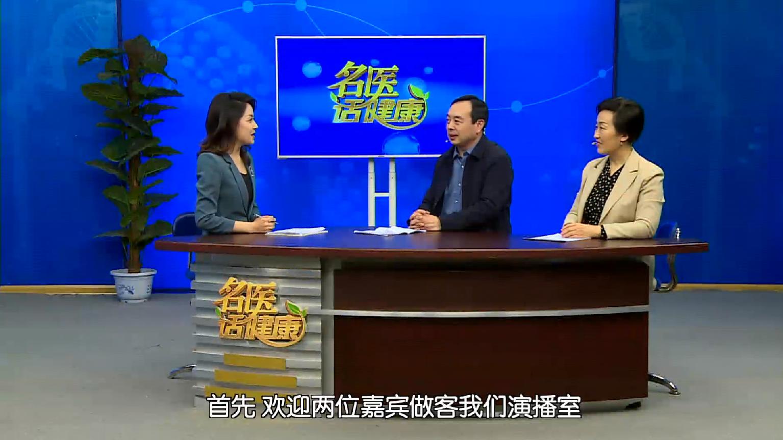 20210425《名醫話健康》:嘉賓孫岱俊、閆永建——共創健康山東 共享職業健康