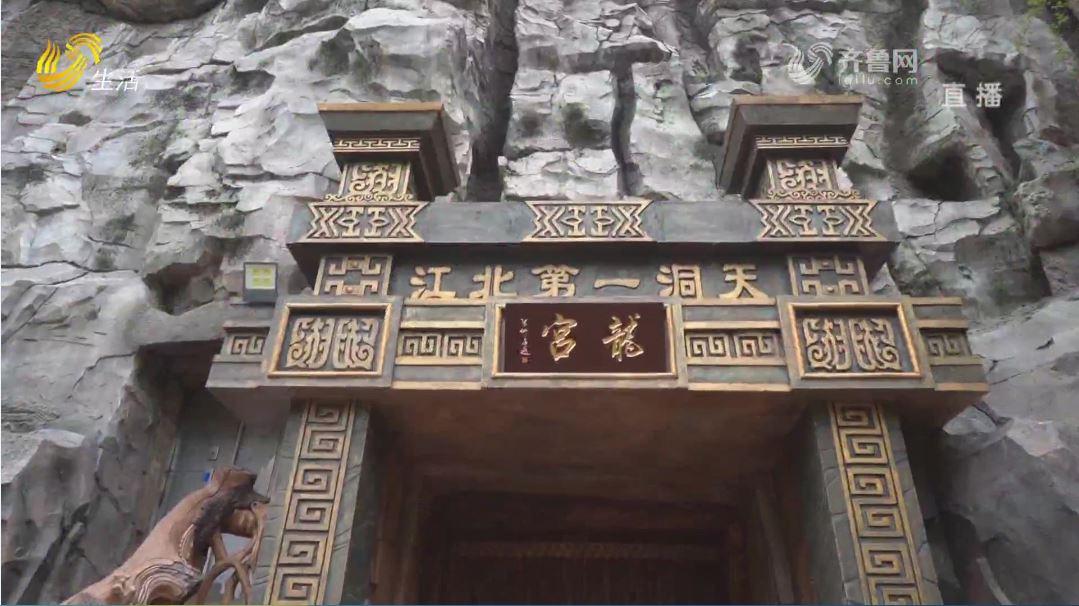 """青銅山大峽谷""""龍宮""""正式啟用"""