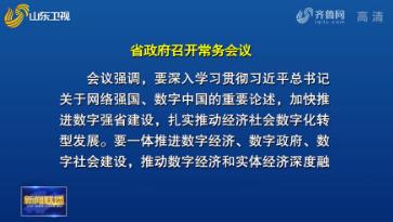 李干杰主持召开省政府常务会议 研究数字强省建设等工作