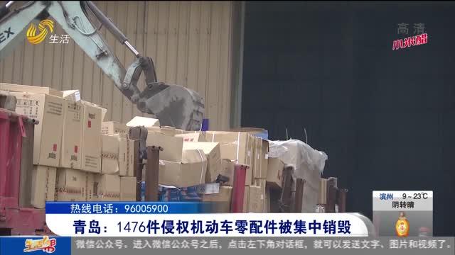 青岛:1476件侵权机动车零配件被集中销毁