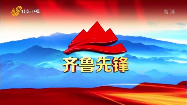 20210426《齐鲁先锋》:沂源县龙子峪村——艺术赋能 乡村振兴
