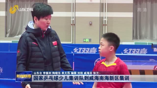 國家乒乓球少兒集訓隊到威海南海新區集訓