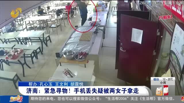 济南:紧急寻物!手机丢失疑被两女子拿走
