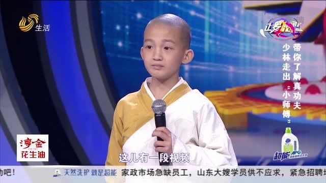 """20210426《让梦想飞》:少林走出""""小师傅"""" 带你了解真功夫"""