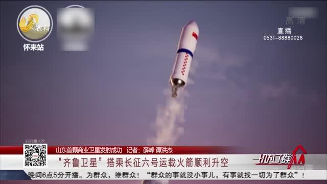 """【山东首颗商业卫星发射成功】""""齐鲁卫星""""搭乘长征六号运载火箭顺利升空"""