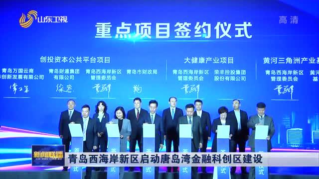 青岛西海岸新区启动唐岛湾金融科创区建设
