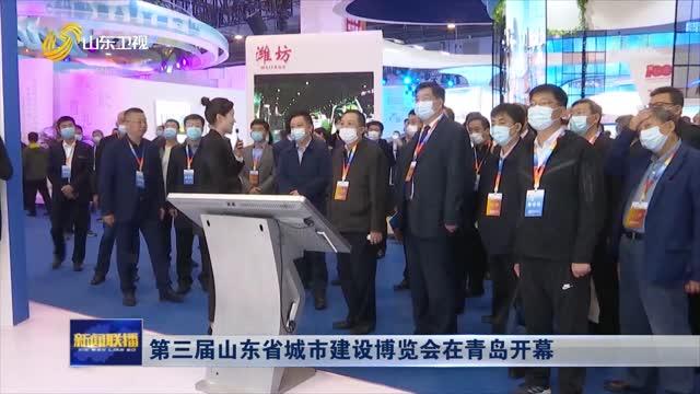 第三届山东省城市建设博览会在青岛开幕