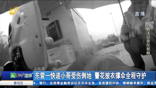 东营一快递小哥受伤倒地 警花披衣撑伞全程守护