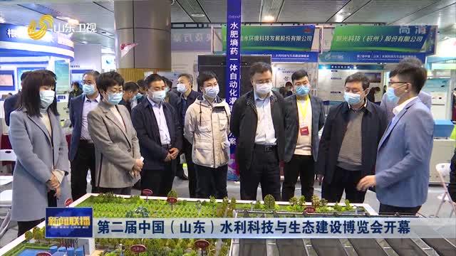 第二届中国(山东)水利科技与生态建设博览会开幕