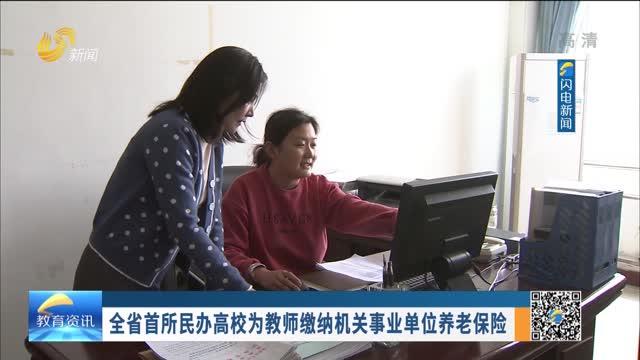 全省首所民办高校为教师缴纳机关事业单位养老保险