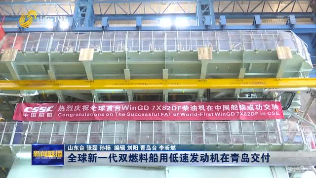 全球新一代双燃料船用低速发动机在青岛交付