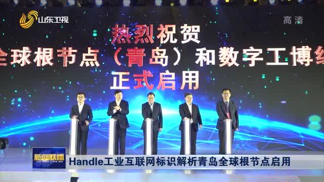 Handle工业互联网标识解析青岛全球根节点启用