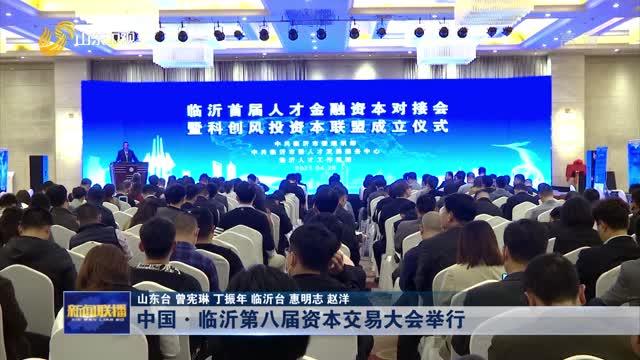 中国·临沂第八届资本交易大会举行