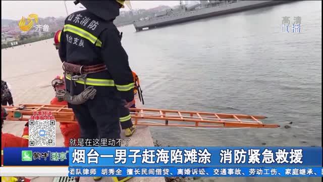 煙臺一男子趕海陷灘涂 消防緊急救援