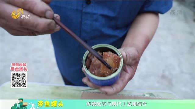20210428《中国原产递》:带鱼罐头